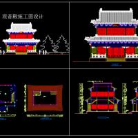 某地观音殿建筑设计CAD施工图纸