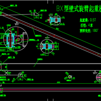 BX型壁式旋臂起重机