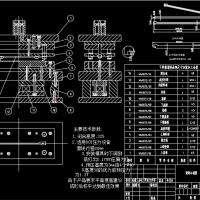 Q235锌板弯曲模具图