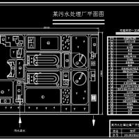 某污水处理厂总平面图(课程设计图)