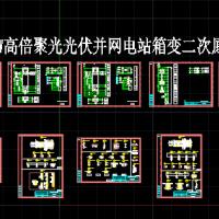 云南200KW高倍聚光光伏并网电站项目箱变二次原理图