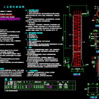 人工挖孔桩结构设计说明及详图