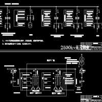 2*2500kvA 电锅炉配电设计图纸