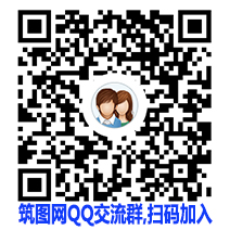 筑图网QQ交流群,扫码加入!