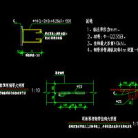 某地综合管廊吊钩设计图