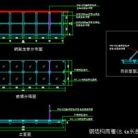钢结构玻璃雨棚设计图(2.4米悬挑)