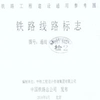 铁路线路标志设计图纸PDF版