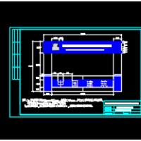 中建工地大门 洗车槽 沉淀池标准做法CAD图
