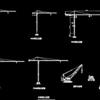 各种塔吊立面详图