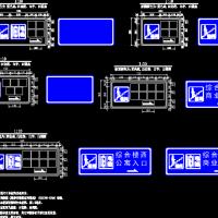 地下车库交通标志标线设计CAD图