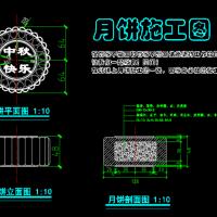 月饼施工图CAD详细版
