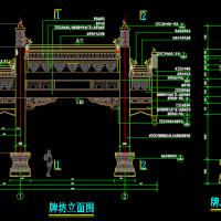 中式牌坊CAD施工图图(清代牌坊)