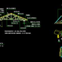 人字坡顶木屋架木结构CAD详图