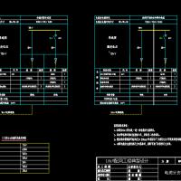 10kV配网工程典型设计之电缆分支箱基础设计图(多种)
