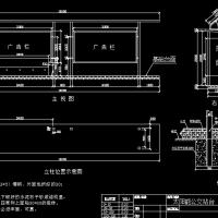 太阳能公交站台CAD设计图纸
