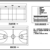 羽毛球场和篮球场做法CAD设计图