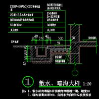 建筑设计散水排水沟暗沟大样CAD图