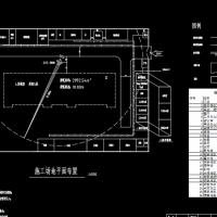 施工场地平面布置CAD图纸