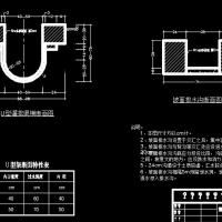 U型灌排沟渠设计图