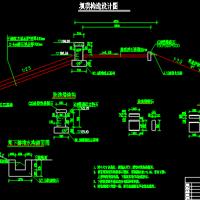小型农田水利工程塘坝设计图