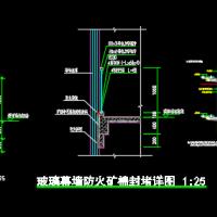玻璃幕墙防火封堵CAD详图