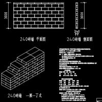 240砖墙砖砌规范图纸