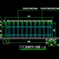 PVC塑钢栏杆(栅栏)CAD图纸