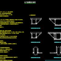 电缆桥架抗震设计说明及详图