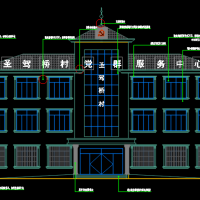某村级党群服务中心外立面改造设计图