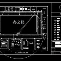 某办公楼建筑施工总平面布置图