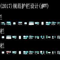 A级SB级Am级护栏设计cad图(2017新规55张图)