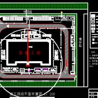 教学楼施工现场总平面布置图