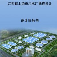 上饶市污水厂课程设计(含计算书)